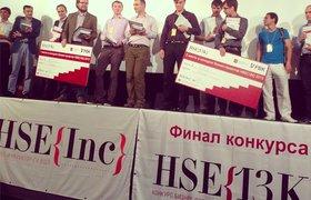 Объявлены победители конкурса бизнес-проектов HSE{13K} 2013