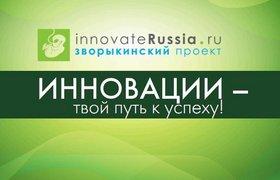 Конкурс молодежных инновационных проектов «Зворыкинская премия 2013»