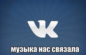 «Вконтакте» удаляет контент только по жалобам правообладателей