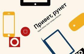 В России открылся интернет-магазин Apple