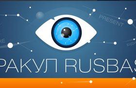 Оракул RusBase. Что сбылось, а что нет из прогнозов о главных трендах 2013