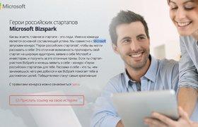 Первые итоги конкурса «Герои российских стартапов»