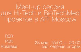 RSR, RusBase и РВК приглашают на инвестиционную Meet-up сессию