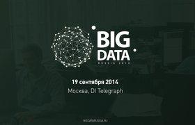В Москве пройдет конференция Big Data Russia