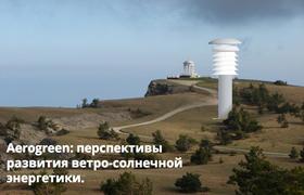 Aerogreen: перспективы развития ветро-солнечной энергетики