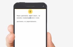 Яндекс представил приложение для голосового набора «Яндекс.Диктовка»
