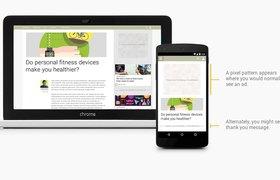 Google позволит отключать рекламу на сайтах за плату