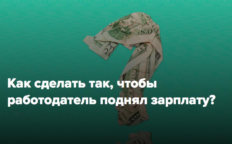 Как сделать чтобы работодатель выплатил зарплату