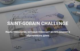 Saint-Gobain ищет технологии в области ремонта и обустройства домов
