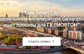 «Мортон» ищет технологии для трека SmartCity GenerationS