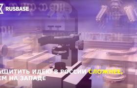 Почему ваша идея в России НИЧЕГО не стоит –видео