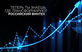 Программа FinTech Russia 2018