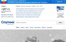 «Ростелеком» подал иск о банкротстве своего поисковика «Спутник»