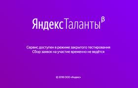 «Яндекс» запустил тестирование нового HR-сервиса «Яндекс.Таланты»