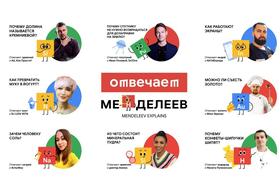 Google и РХТУ запустили YouTube-проект «Отвечает Менделеев»