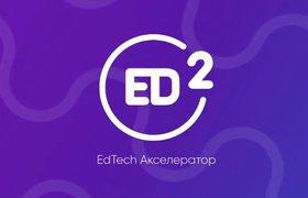 «Меридиан Капитал» и акселератор ED2 объявили о поиске стартапов для инвестиций