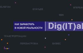 Dig(IT)al – специальный проект Rusbase