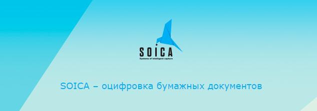 Российский сервис для оцифровки документов Soica привлек инвестиции в 12 млн рублей