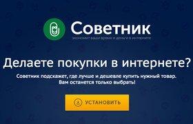 «Яндекс» купил «Советник» у Runa Capital
