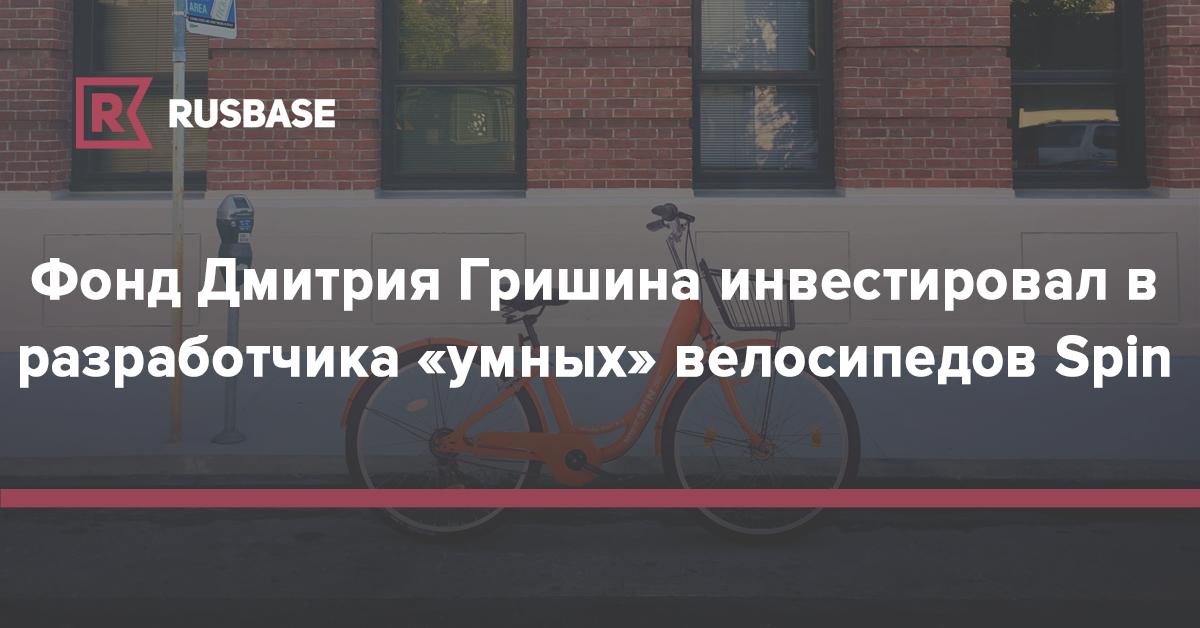 Фонд Дмитрия Гришина инвестировал в разработчика «умных» велосипедов Spin | Rusbase