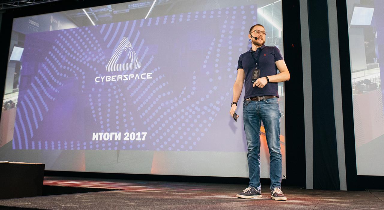 Cyberspace итоги 2017