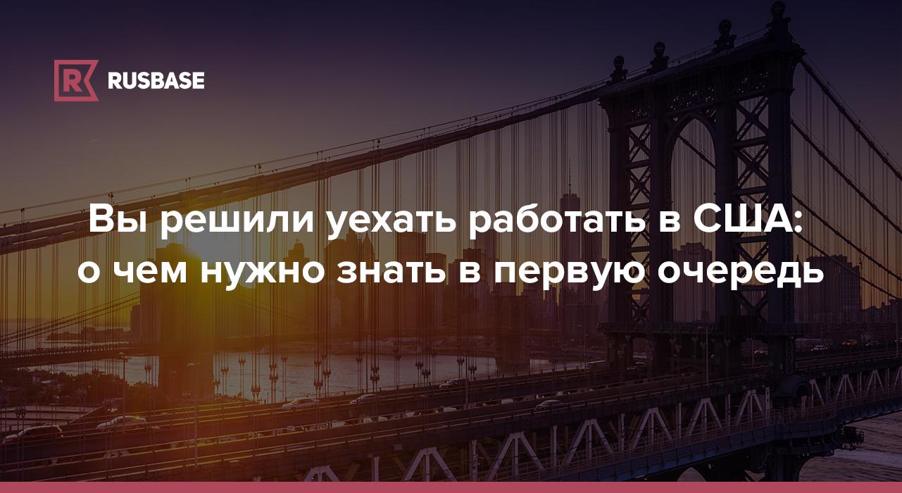 Кем работать русскому в сша купить дом в америке дешево