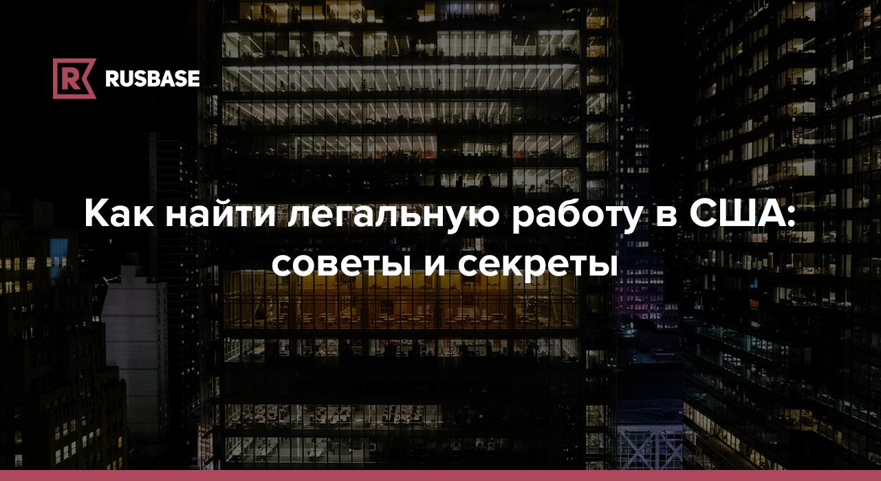 Частник ищу работу девушка работа в москве для граждан снг девушка