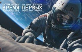 Роскомнадзор заблокировал 547 пиратских сайтов с фильмом о космосе «Время первых»