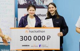 Три стартапа в сфере ИИ разделили 600 тысяч рублей по итогам хакатона в Петербурге