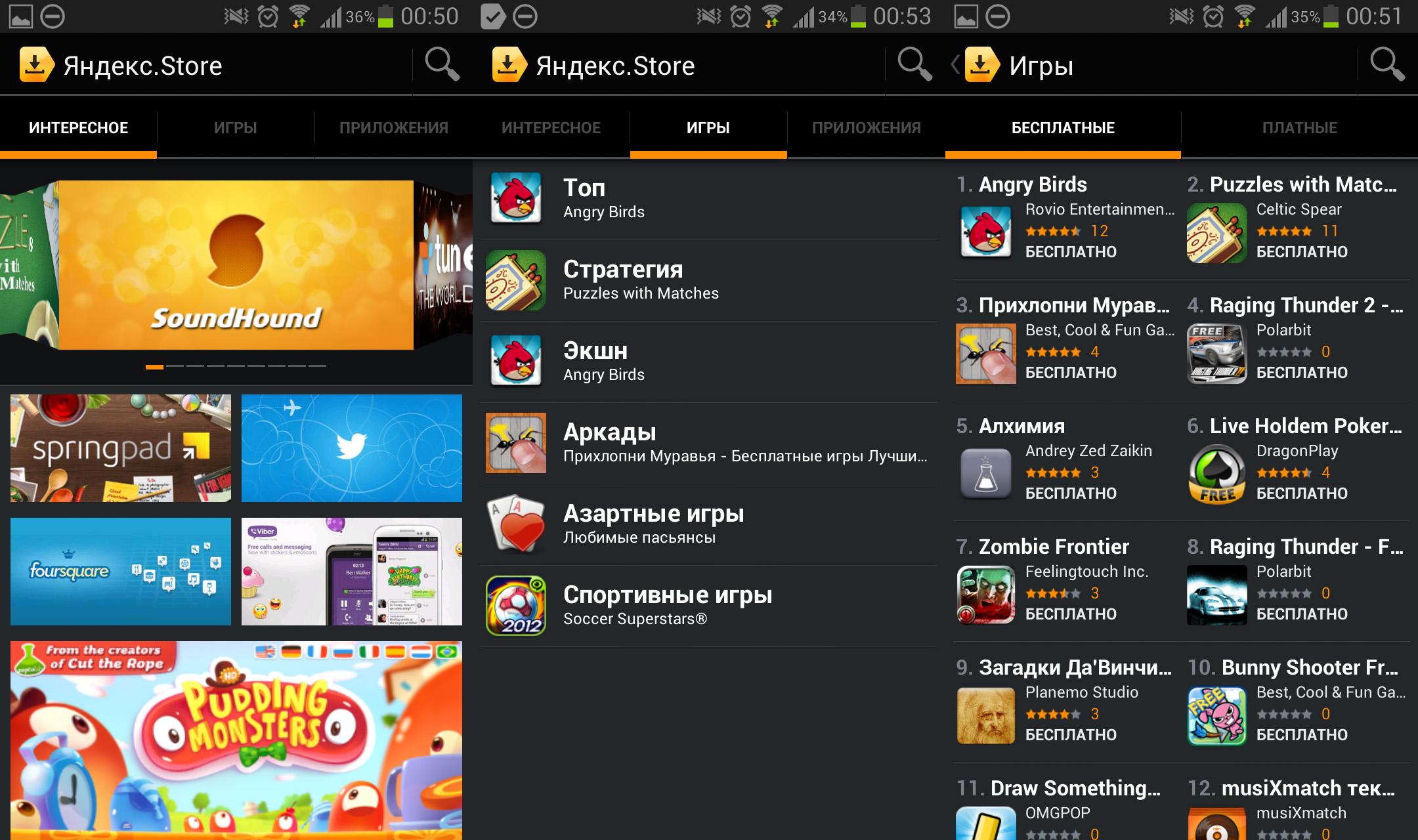Яндекс стори андроид