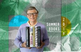 Что почитать летом: список от Билла Гейтса