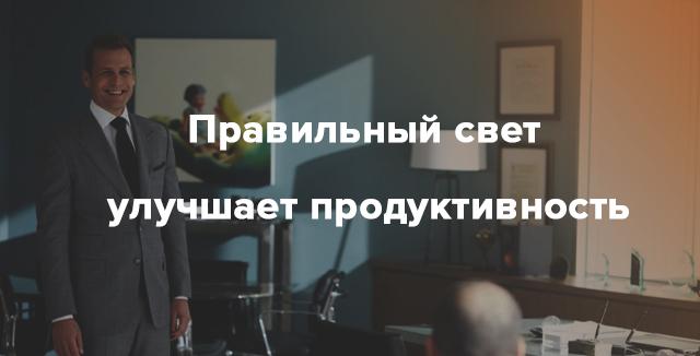 Правильный свет улучшает продуктивность | Rusbase