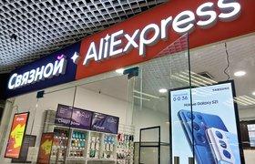 Посылки с AliExpress теперь можно забрать в «Связном»: запущен новый формат магазинов