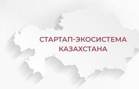 Куда идти стартапам в Казахстане