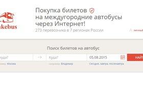 Стартап по продаже билетов TakeBus привлек 3 млн рублей