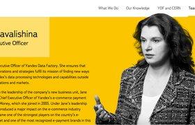 Яндекс открыл сервис для работы с big data