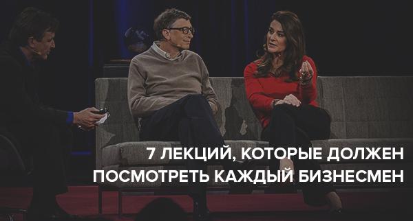 7 лекций, которые должен посмотреть каждый бизнесмен