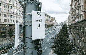 Tele2 и Ericsson запустили пилотную зону 5G в Москве