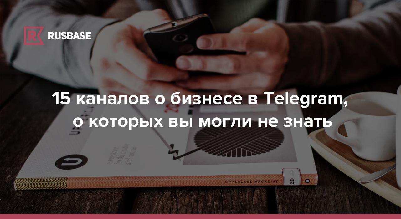 15 каналов о бизнесе в Telegram, о которых вы могли не знать | Rusbase