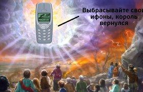 СМИ сообщили о подготовке к выпуску новой версии Nokia 3310
