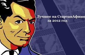 Десять лучших постов на СтартапАфише за 2012 год