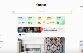 «Яндекс» обновил поиск для экономии времени пользователей