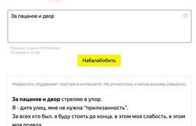 Запущен сервис «Балабоба» от «Яндекса» — с помощью нейросетей он дописывает любой текст