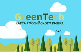 GreenTech – карта российского рынка