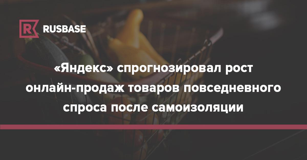 «Яндекс» спрогнозировал рост онлайн-продаж товаров повседневного спроса после самоизоляции