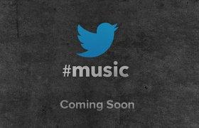Твиттер будет открывать новых артистов