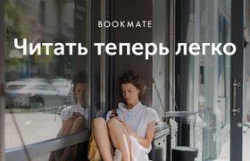 Российский сервис Bookmate вышел на рынок Индонезии