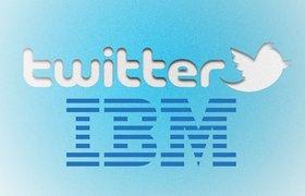 Twitter и IBM объединились для Big Data