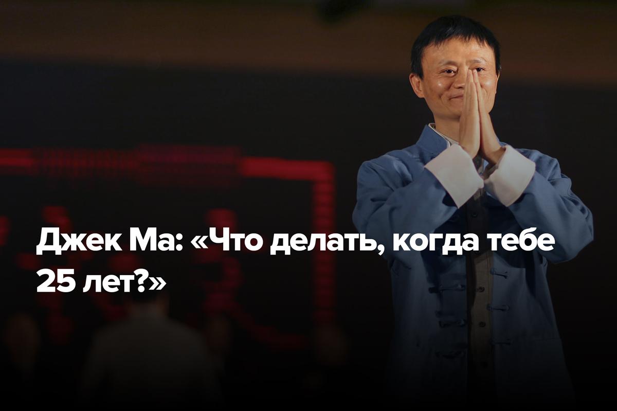Джек Ма: «Что делать, когда тебе 25 лет?» | Rusbase