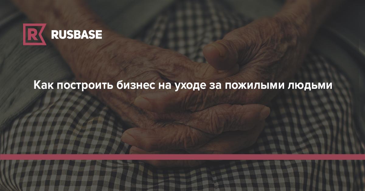 Частный дом престарелых как бизнес